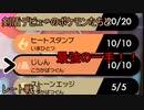 『実況ポケモン剣盾』剣盾デビューのポケモンたちとレート戦 Part4