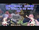 #2 「HOI4 MOD動画」 鳴花姉妹がMODでHOI4を遊ぶようです EME編