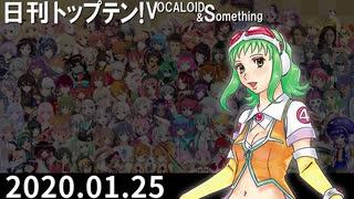 日刊トップテン!VOCALOID&something【日刊ぼかさん2020.01.25】