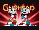 【実況】カップヘッドでたわむれる Part1【Cuphead】