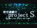 【遊戯王】project S -プロローグ-【ゆっくり】