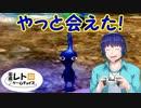 平成レトロゲームチョイス『ピクミン2』 その12