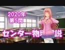 センター物理解説2020【本試5】