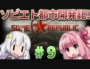 【赤いシムシティ】あかねとあかりのソビエト都市開発記! #9【Workers & Resources: Soviet Republic】