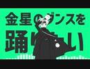【ぷよ人力】シェゾ(M本版)で金星のDA!ンス(一番だけ)【よ~ん人力】
