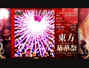 【東方幕華祭 紅月篇】スペルチャレンジ 夜符「超銀河ハナビ」
