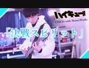 【決戦スピリット】ハイキュー×CHiCO with HoneyWorks☆ ギター弾いてみた!りょうちむ.