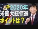 【教えて!ワタナベさん】世界の動向が決まる!米大統領選挙2020を解説[桜R2/1/25]