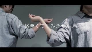 【宮多×Coco*】性格悪くてすみません。【オリジナル振付】