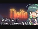 【Noita】東北ずん子が出て2周目を遊んでいる様子