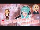 【恋する小惑星】恋アス3話の等加速度直線運動の覚え歌を歌ってみた【宇宙物理たんbot】