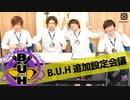 【2nd#42】B.U.H追加設定会議【K4カンパニー】