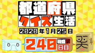 【箱盛】都道府県クイズ生活(240日目)2020年1月25日
