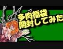 茜ちゃんと厨二植物【多肉福袋開封してみた】#番外編2
