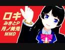 【にじさんじMMD】月ノ美兎でロキ【PV構築キット使用】