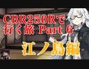 CBR250Rで行く旅 Part6 江ノ島編