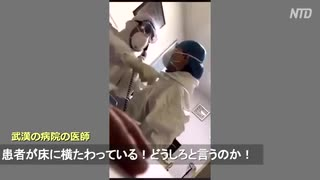 自我崩壊医師 「もう耐えられない」 武漢の医療現場