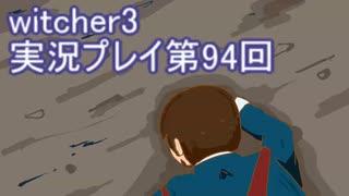 探し人を求めてwitcher3実況プレイ第94回