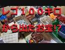 【LEGO】レゴ100キロから出たお宝動画【ゆっくり】