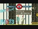 【楽しく実況!】~生き抜け、家族の為に ~ Ministry of Broadcast【part3】