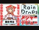 【にじさんじ】童田明治メジャーデビューする【RainDrops】