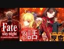 【海外の反応 アニメ】FateStay Night UBW 3話 アニメリアクション