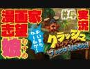 【漫画家志望娘♡実況#4】今日もゲームだ!クラッシュ・バンディクーブッとび3段もり!