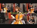 """【チェロ】CATS""""Memory""""をしっとり弾いてみた by 西方正輝【Cello】"""