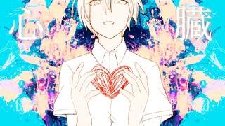 【しゃけみー】 心臓 【歌ってみた。】