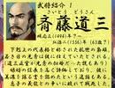 麒麟前史「道三の野望」【蒼天録 実況】 第弐回 美濃平定
