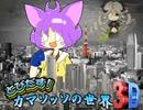 【VIPRPG】 とびだす!カマソッソの世界3D その1