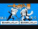 【コラボ】ちがう!!!歌ってみた【りしゅろ×くあっぷ】