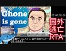 【100円】Ghone is gone- 04:54.90  B end【RTA】