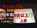 ストロング缶500ml×3本で日本酒6合以上!?生活習慣病リスクもアルコール依存症リスクもかなり上がりそう。