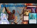 【MTG】葵と脱出ストーム【モダン】