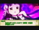 【シノビガミリプレイ】十二の願い 第五話【実卓】