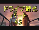【GTA5】この広い大地を駆け巡れ!ドライブ観光part43