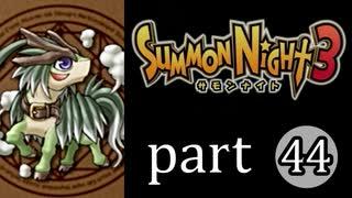 【サモンナイト3】獣王を宿し者 part44