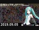 日刊トップテン!VOCALOID&something【日刊ぼかさん2019.09.05】