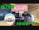和みラヂオR 第78回 未公開トーク(放送後)