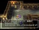 PS版ドラクエ4をプレイ part16