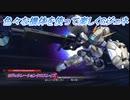 【Gジェネレーションクロスレイズ】色々な機体を使って楽しくGジェネ Part68(1/2)