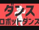 【メイラード・Haruqa】ダンスロボットダンス【UTAUカバー】