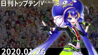 日刊トップテン!VOCALOID&something【日刊ぼかさん2020.01.26】