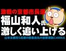 【京都市長選】福山和人氏、激しく追い上げる - 山本太郎氏ら応援の四条烏丸の街頭演説に4000人