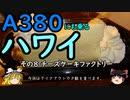 【ゆっくり】A380にも乗るハワイ 8 チーズケーキファクトリー