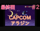 【実況】挑戦!アラジン #2 最終回【スーパーファミコン実機】