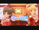 【デレステMV 1080p】 幸せの法則 × 莉嘉・みりあ