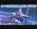 【Gジェネレーションクロスレイズ】色々な機体を使って楽しくGジェネ Part69(1/2)