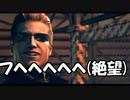 【ゆっくり実況】 ガバガバイオハザード0 HARD Part8【嘘字幕】